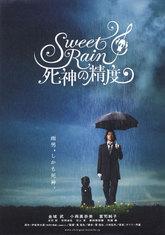 Sweetrain_80326_4