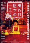 Matsuko_0612_1_1