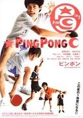 Pingpong_0813_5_1